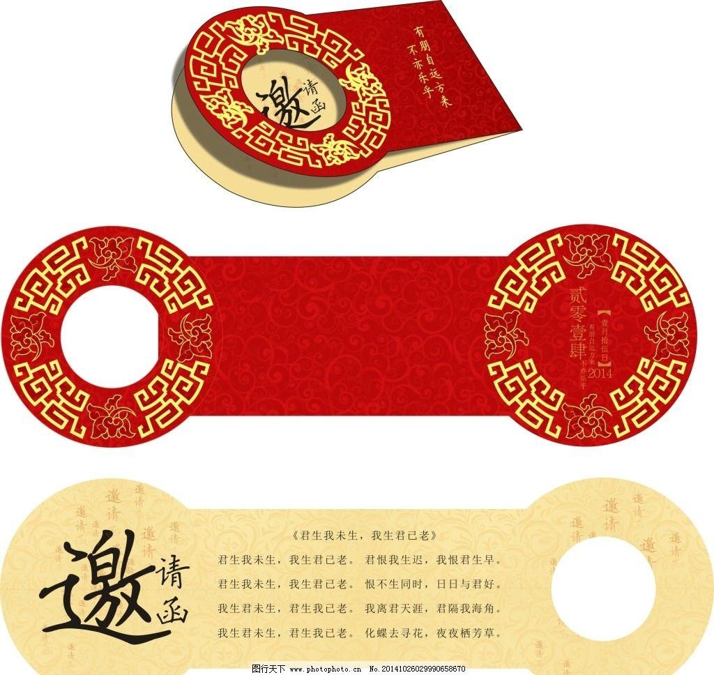 古风 花纹 古典花纹 邀请函 婚庆 喜帖 设计 广告设计 名片卡片 cdr