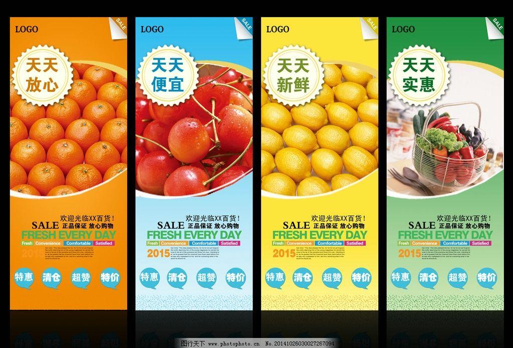 超市水果海报图片