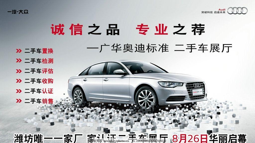奥迪 品荐二手车 置换 汽车 挂旗 尊贵 检测 收购 奥迪 设计 广告设计