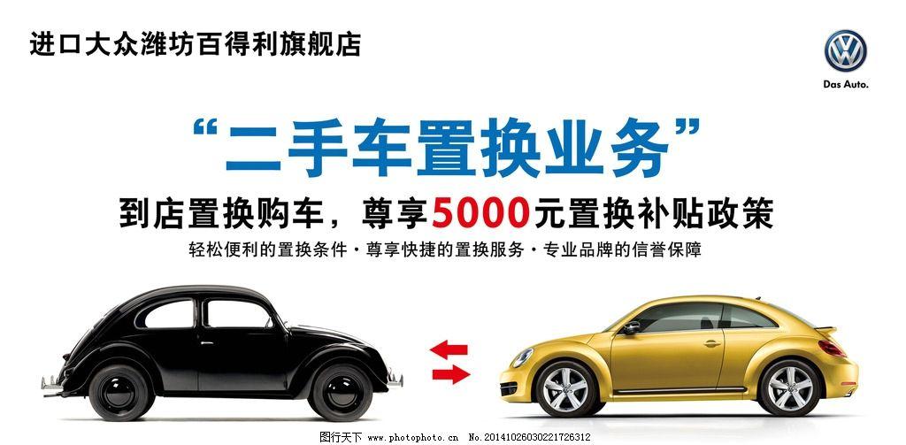 大众 进口大众 甲壳虫 二手车置换 汽车 政策补贴 大众标志 设计 广告