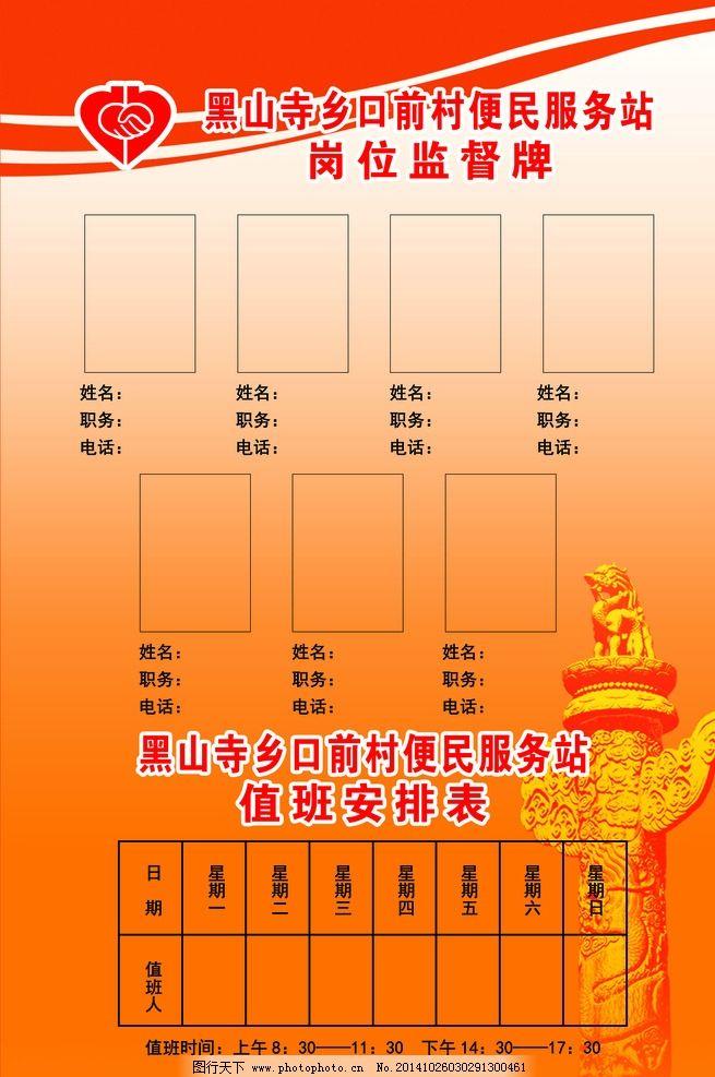 便民服务 华表 监督牌 便民服务标志 党建 便民服务 设计 广告设计
