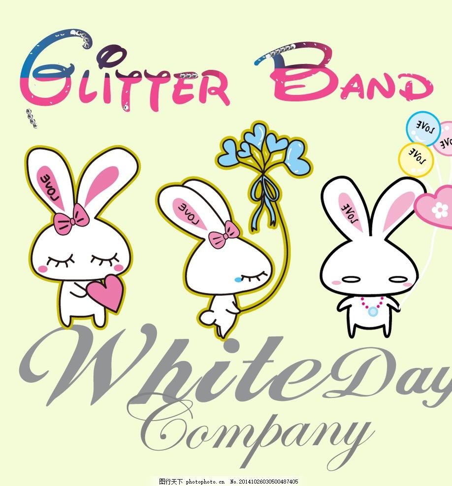 可爱卡通兔子 三只兔 三只小白兔 萌萌兔子 兔子家族插画 呆萌兔子 小