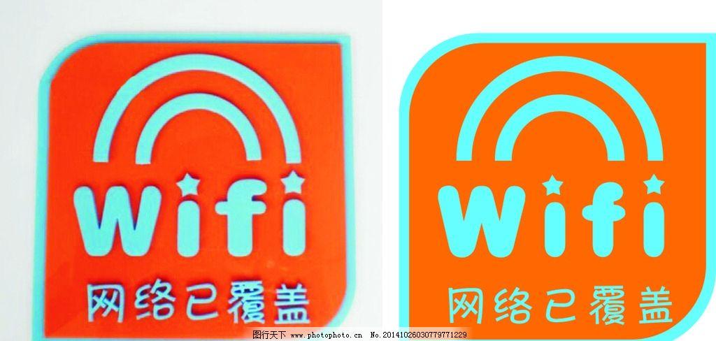 wifi 标识牌 雕刻 雕刻标识 提示 温馨提示牌 网络 覆盖 无线网 设计