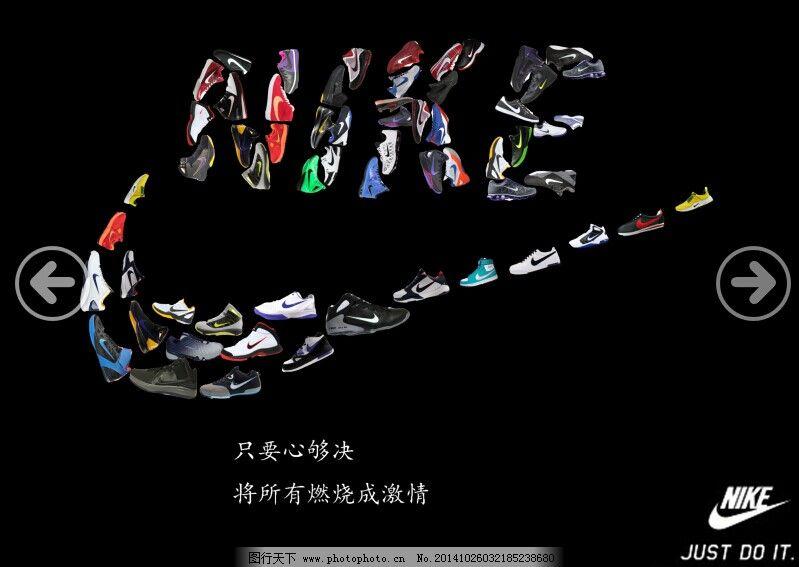 耐克鞋子海报psd