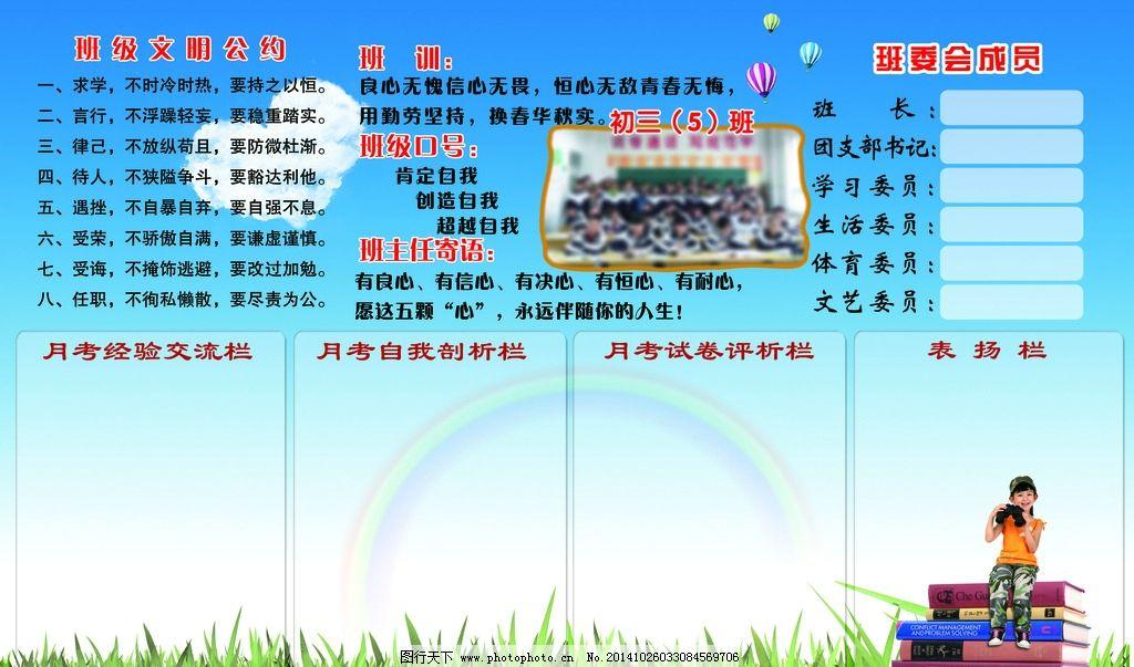 中学班级牌 班级牌素材 学校展板下载 班级名片 蓝天白云背景 设计