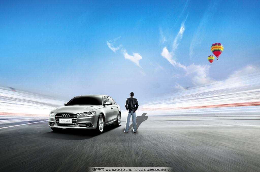 奧迪汽車_廣告設計_psd分層_圖行天下圖庫