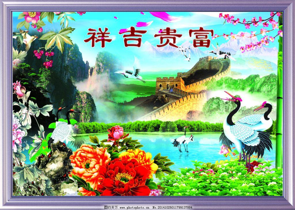 牡丹 鸟 人间仙境 山水画 天鹅 牡丹 山水画 风景画 仙鹤牡丹祝福图