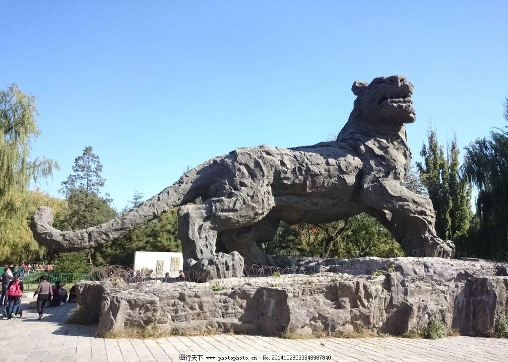 大老虎 老虎雕塑 北京动物园 旅游日记 摄影 旅游摄影 国内旅游