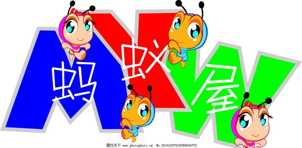 蚂蚁屋 蚂蚁 可爱卡通 卡通 卡通形象  设计 广告设计 卡通设计  cdr