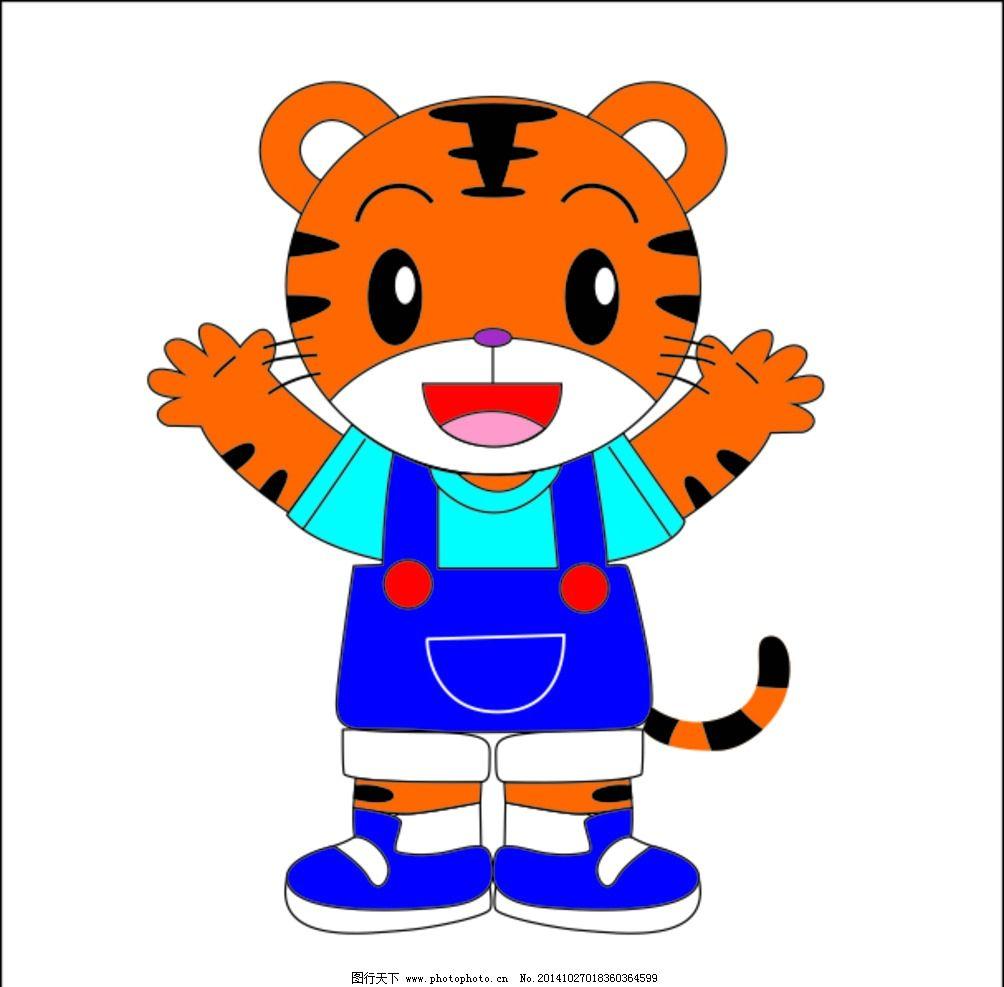 老虎 吉祥物 动物 动画 小动物 设计 动漫动画 动漫人物 cdr