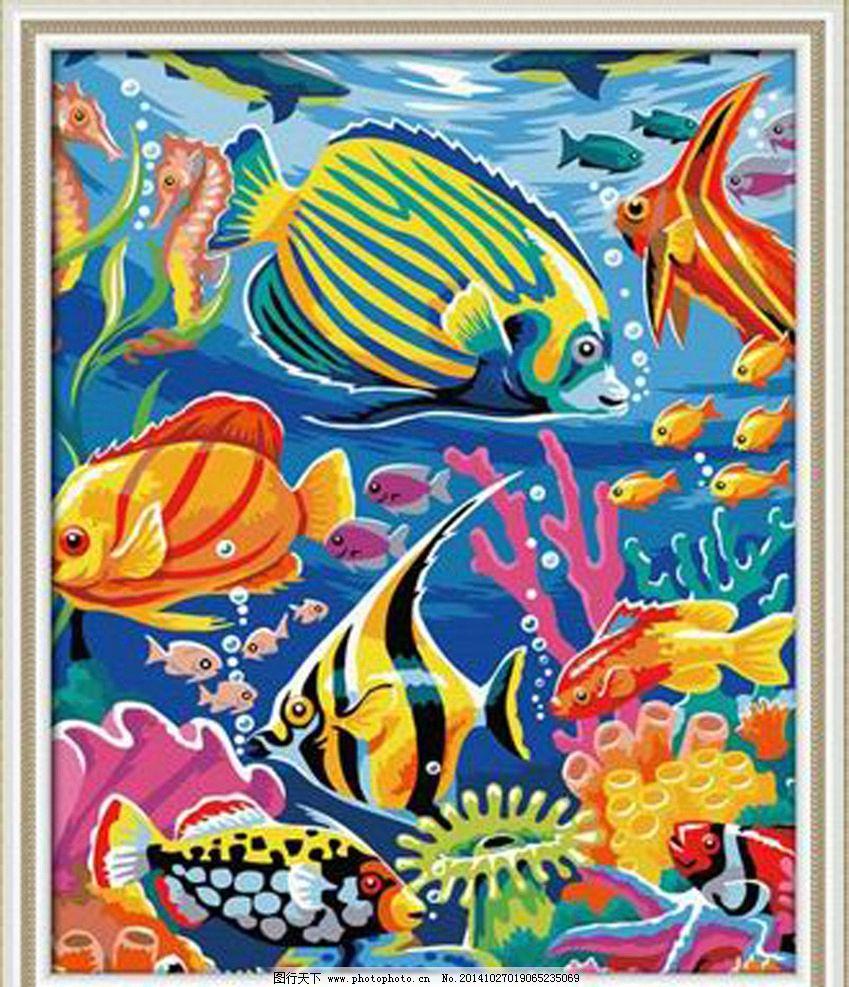海底世界 数字油画图片