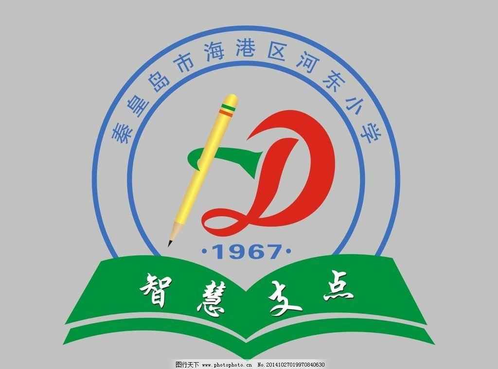 秦皇岛市 河东 海港区 小学 标志 logo 设计 标志图标 企业logo标志