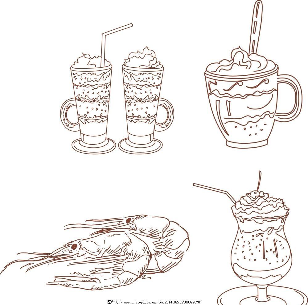 卡通饮品 饮品素材 饮料素材 大虾 矢量大虾 手绘素材 手绘饮品 线条