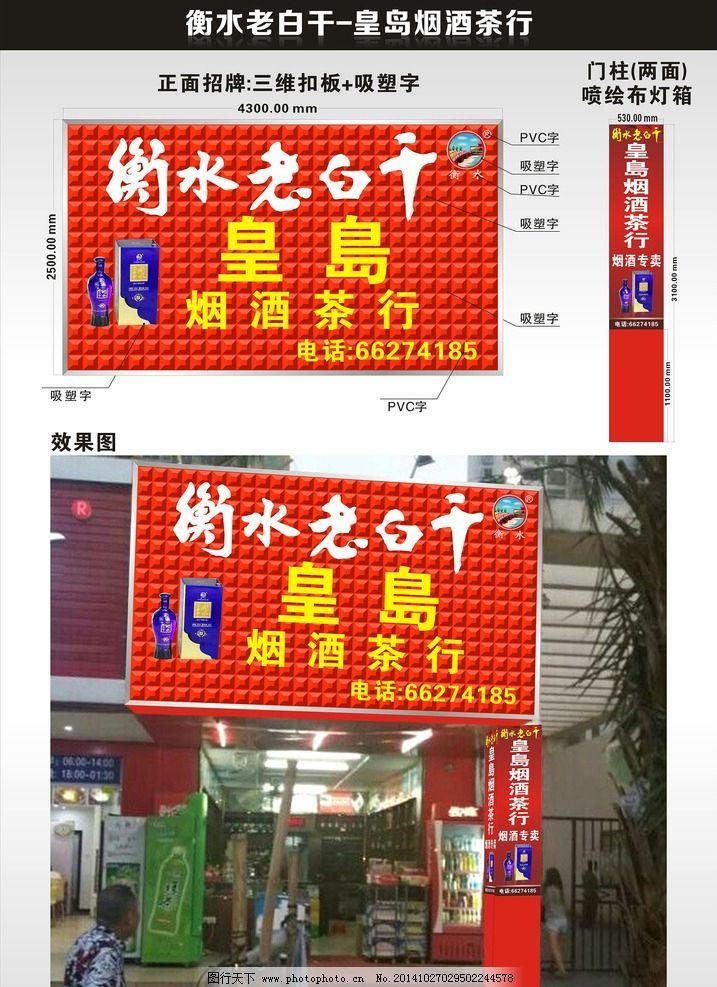 老白干 招牌设计 红色 酒瓶 标志 3d扣板 高档  设计 广告设计 广告