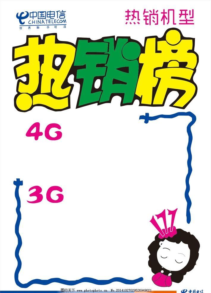 手机 3g 4g pop素材 手绘pop 海报设计 海报 电信 pop空白 广告设计