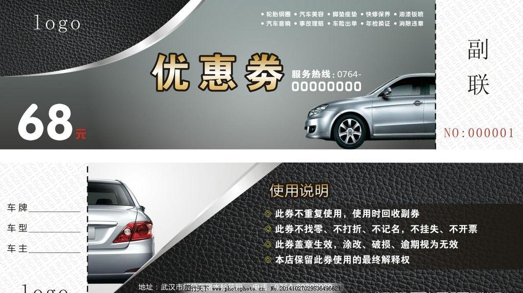 汽车美容优惠劵 代金券 洗车券 打蜡券 汽车优惠券 金属效果 广告设计