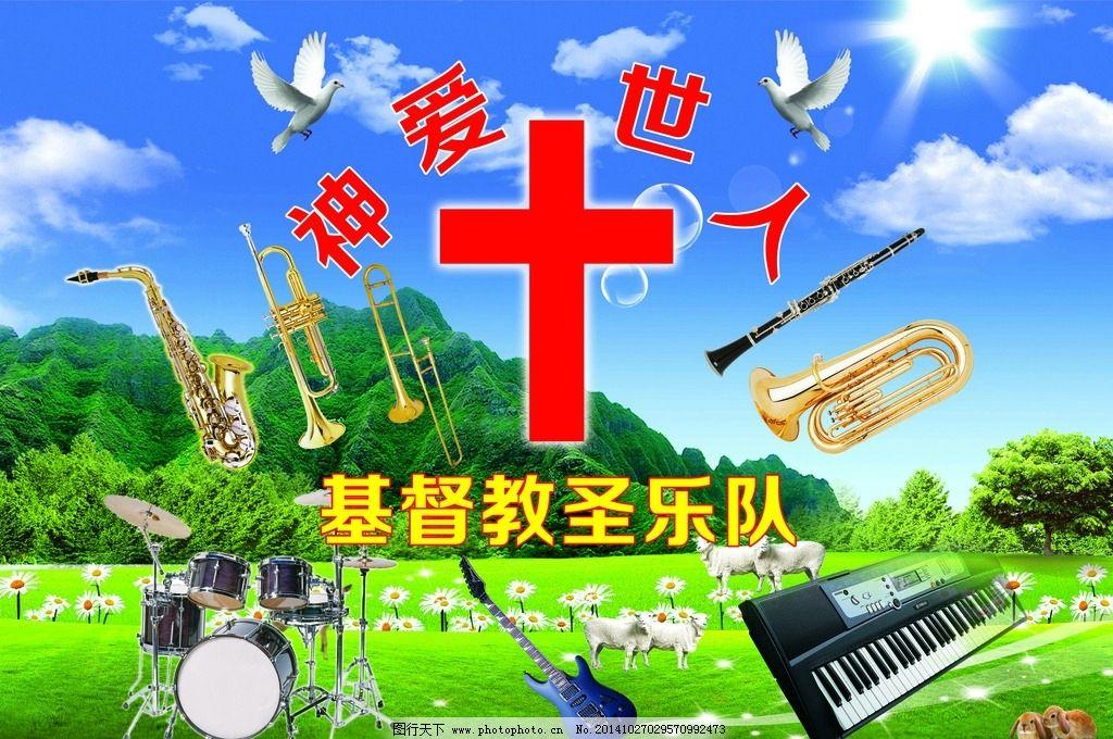 基督教 圣乐队 神爱世人 乐队 吉他  设计 广告设计 广告设计 40dpi p