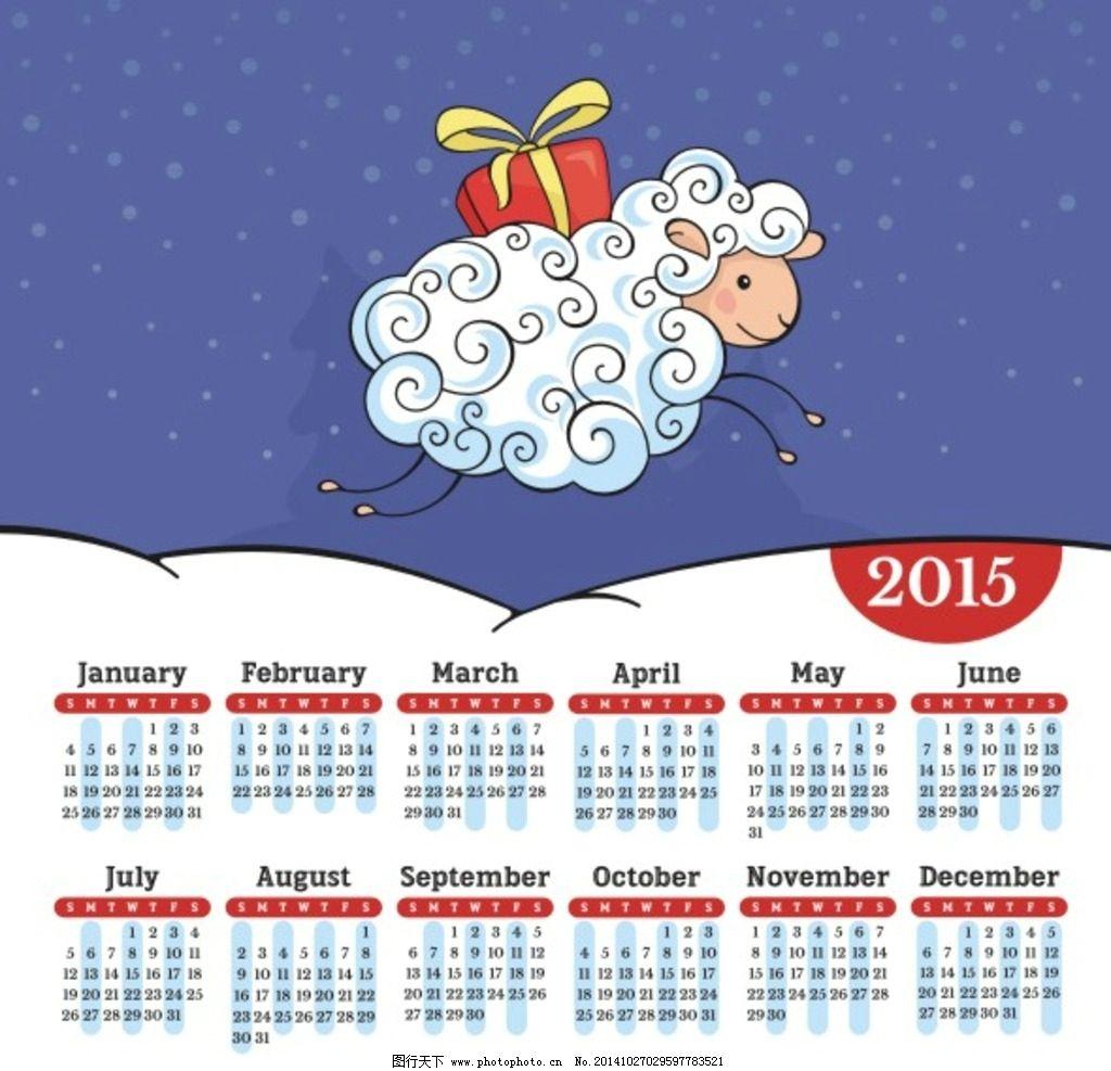 2014年卡通可爱日历图片