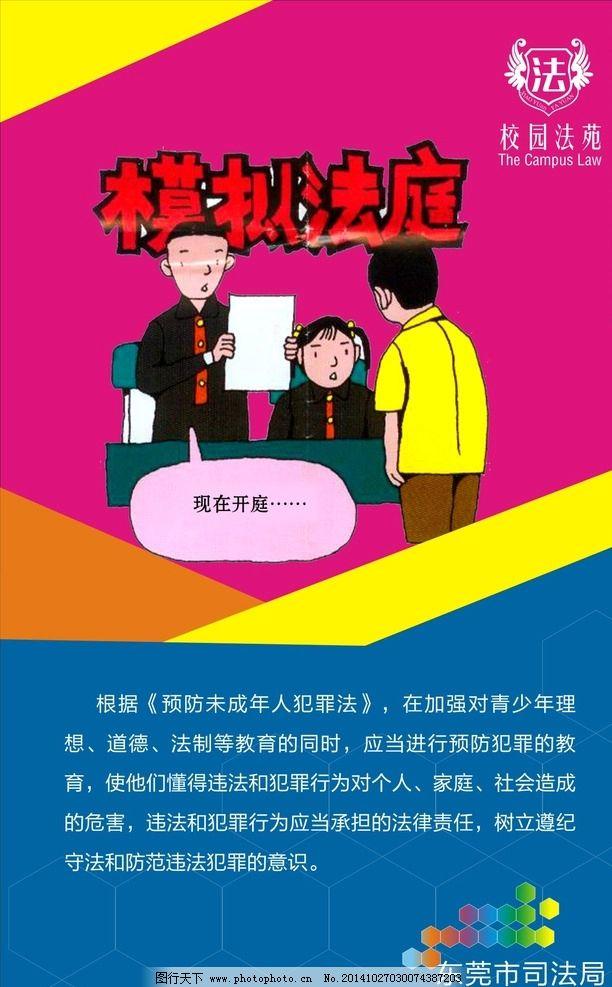 青少年法制宣传教育海报图片图片