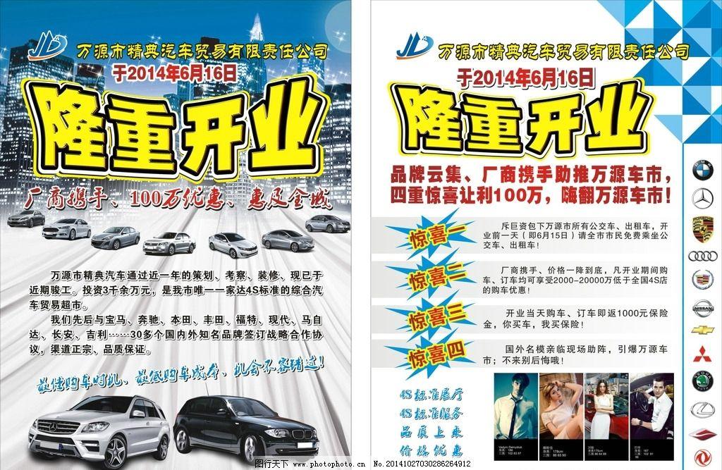 汽车开业单页图片