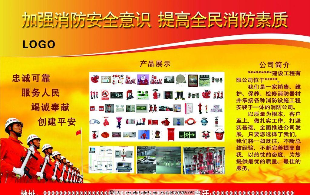 消防台历 消防版面 消防官兵 消防安全知识 中国消防 森林防火海报图片