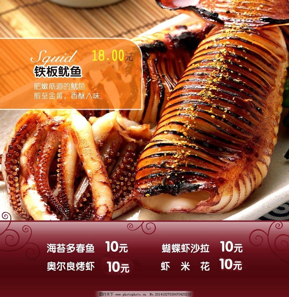 鐵板魷魚圖片