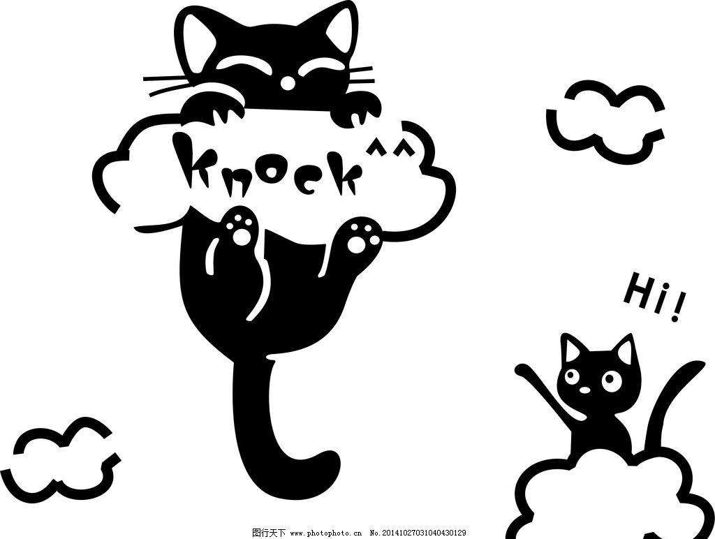 猫咪敲门贴 黑白