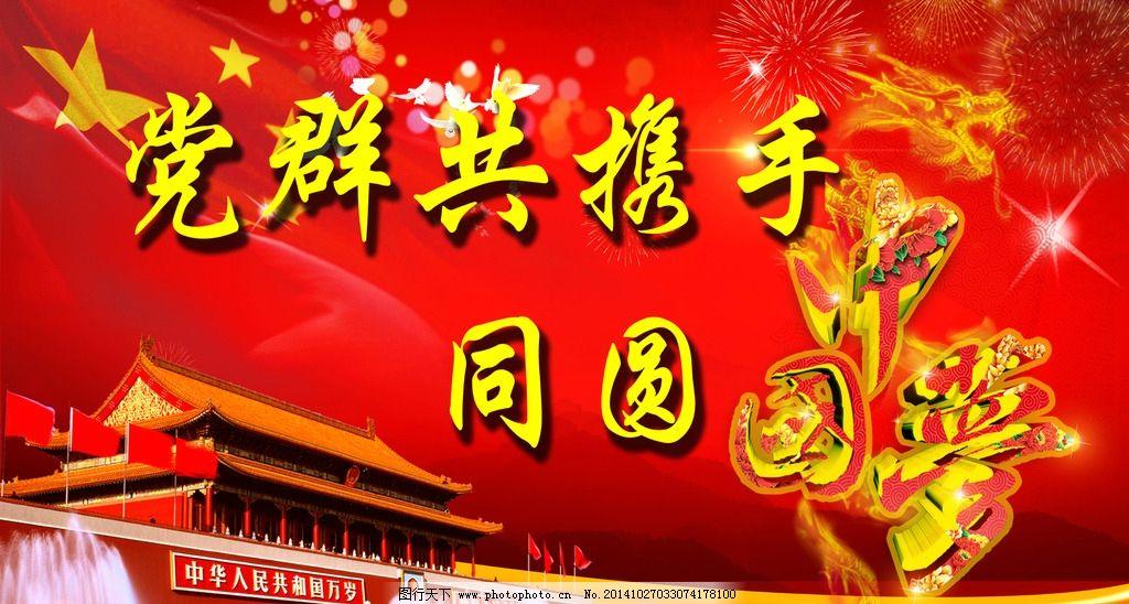 中国梦 创城 文明城市 红色背景 天安门