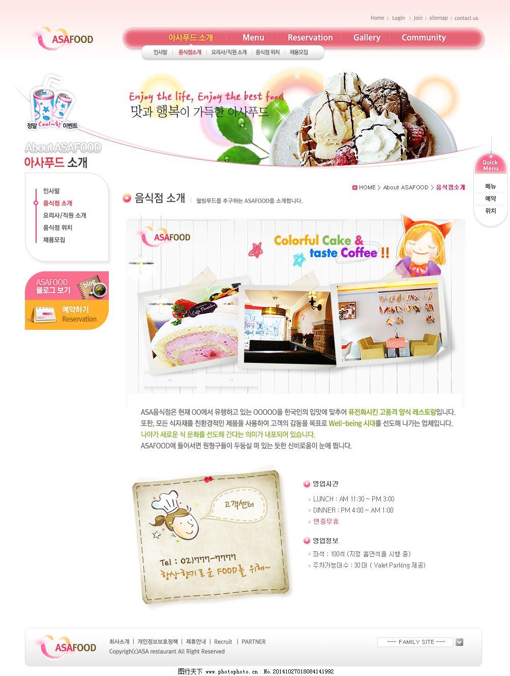 网页模板 网页设计 美食网站