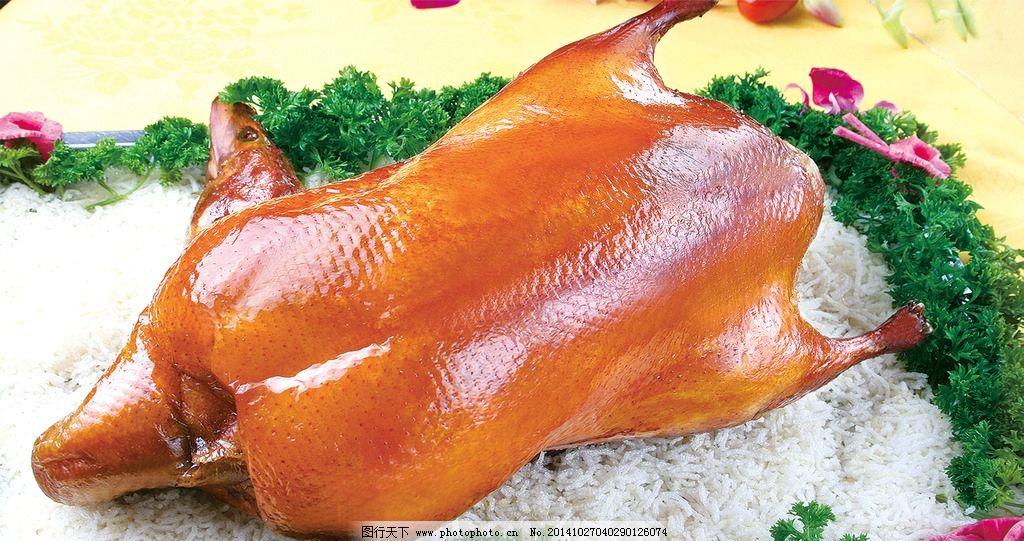 烤鸭 北京烤鸭 精品烤鸭