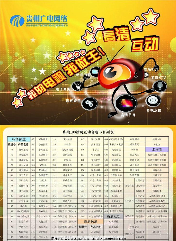广电网络电视宣传单图片