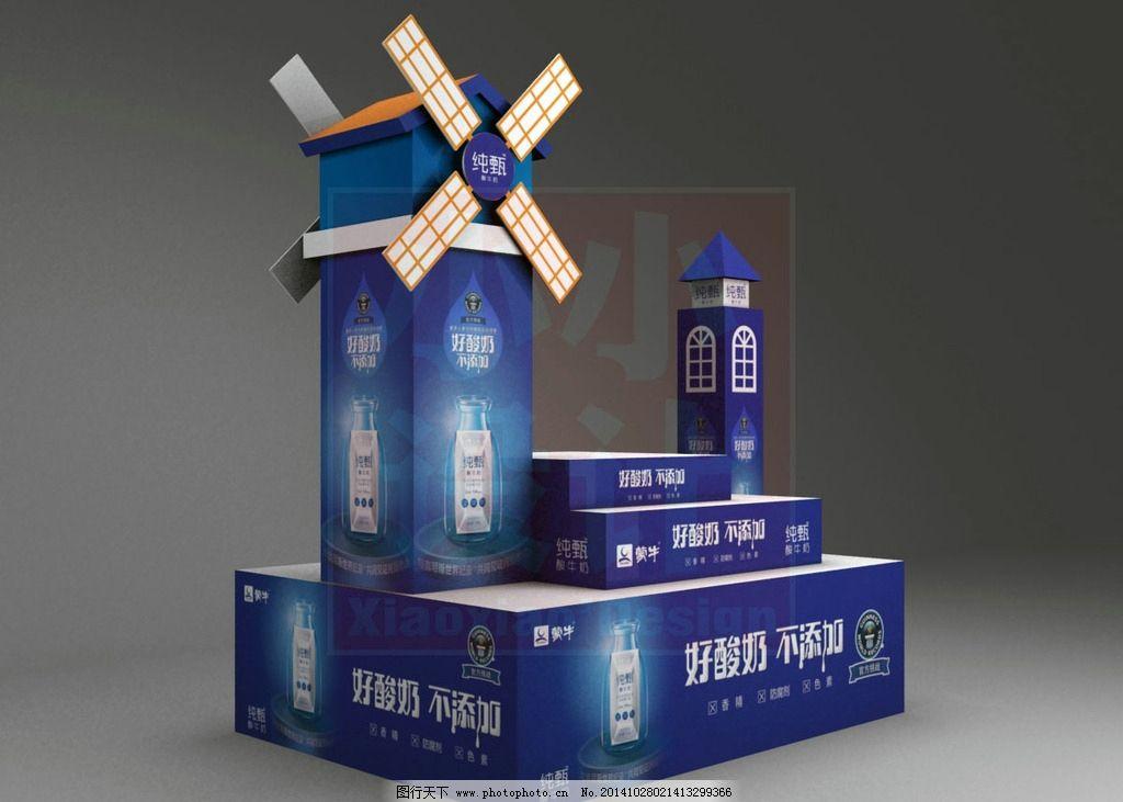 蒙牛 纯甄 堆头 造型 设计 3d        陈列 陈列柜 风车 塔 简约 时尚