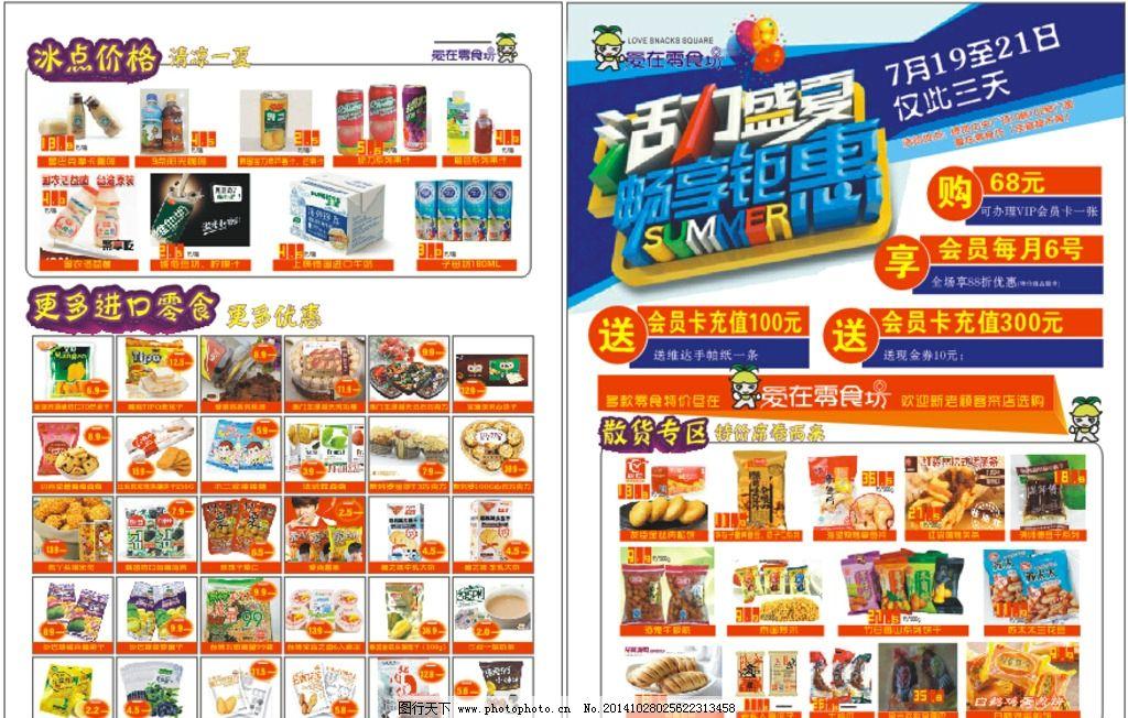 爱在零食坊 宣传单 零食 促销 dm单 夏季 设计 生活百科 餐饮美食 cdr