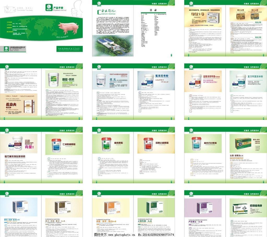 企业画册 兽药产品展示 简介 宣传册 兽药画册 兽药设计 设计矢量图片