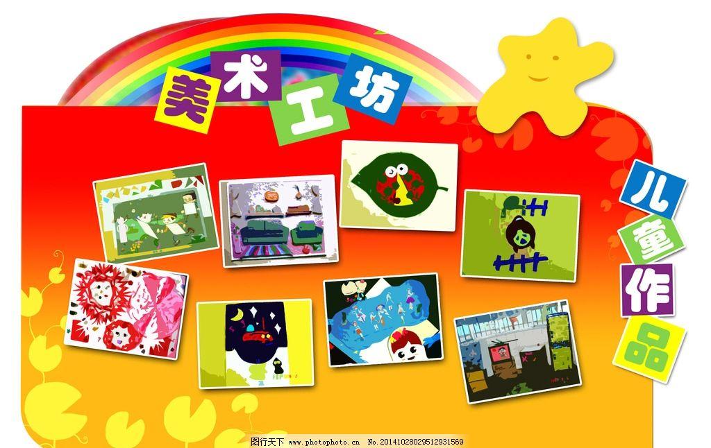 美术工作坊 美术背景墙 彩虹背墙 儿童作品 出彩背景 幼儿园背景