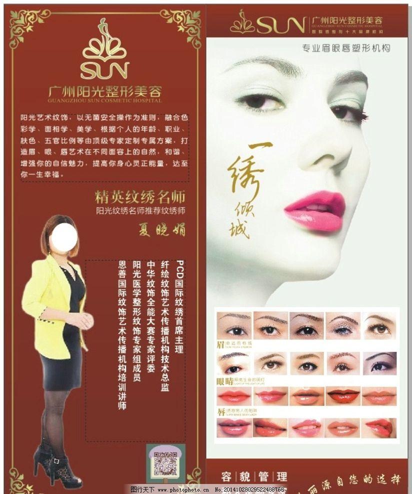 纹绣美容宣传广告 纹绣宣传 纹绣写真 纹绣广告牌 物料图片