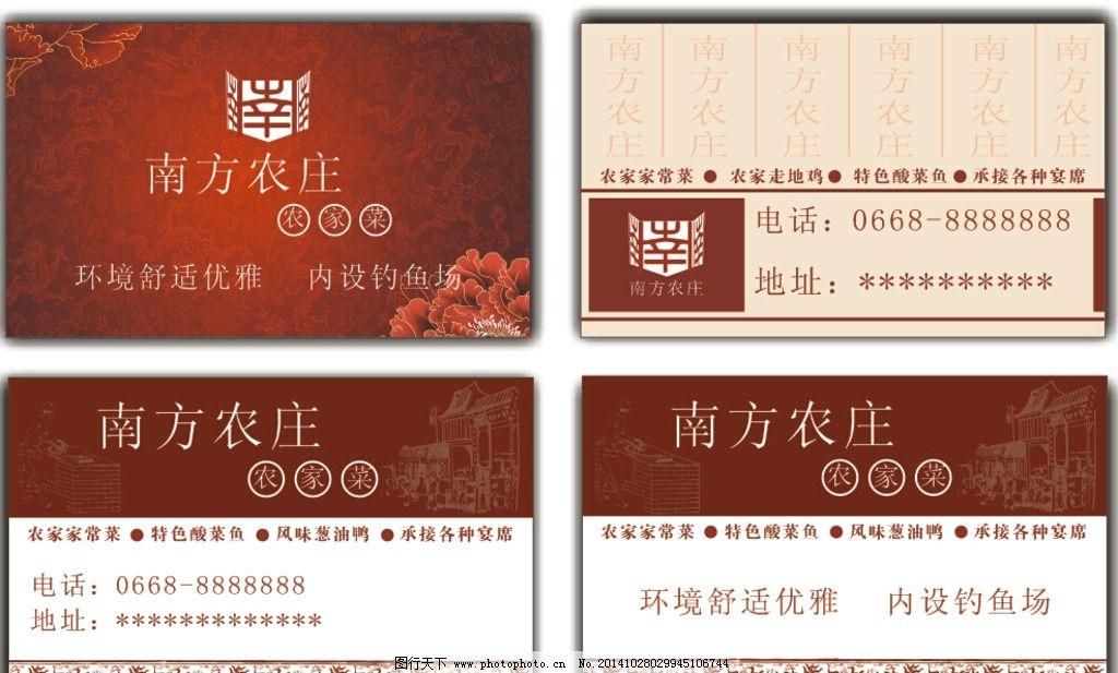 古朴底纹 灶台 酒肆 抽象动物底条 花纹 底纹 设计 广告设计 名片卡片