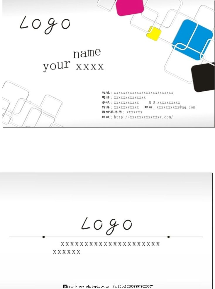 名片设计 时尚 简单 大方 四色 优雅
