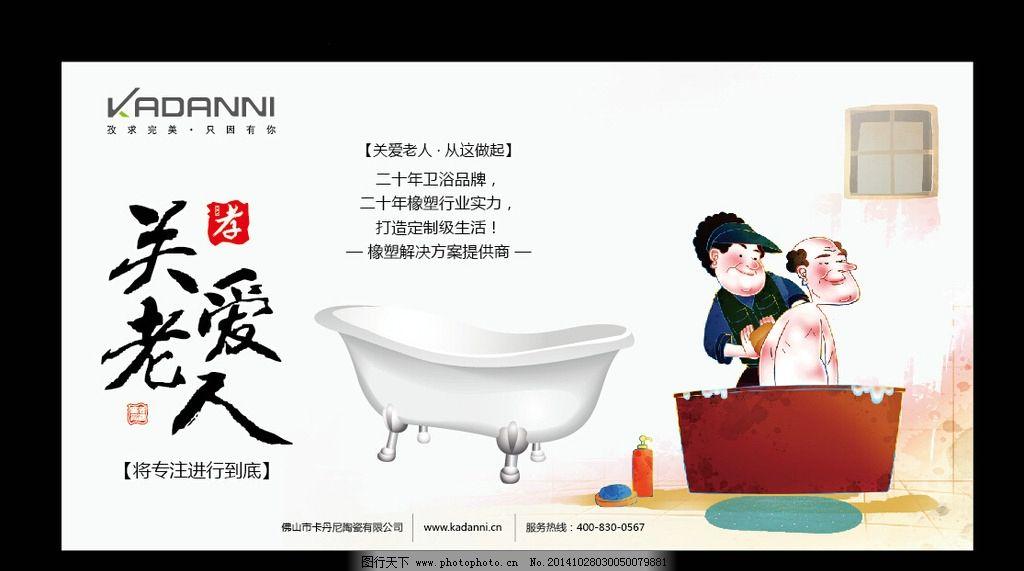 卫浴关爱老人海报矢量图片