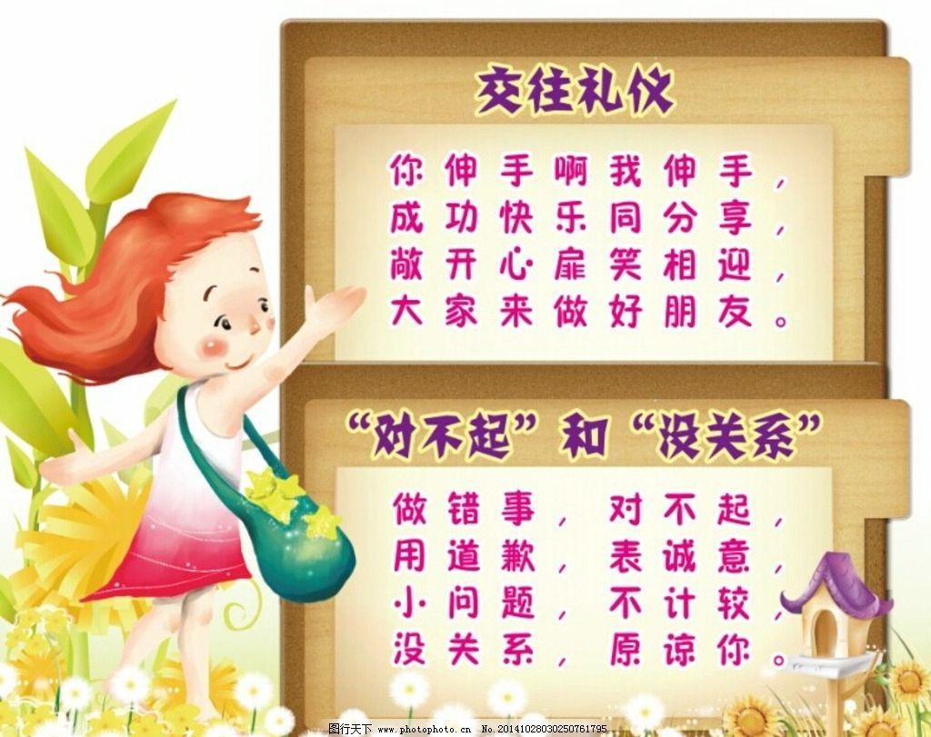 广告设计 展板模板  交往礼仪 礼仪 宝宝学礼仪 儿童礼仪 儿歌 幼儿园