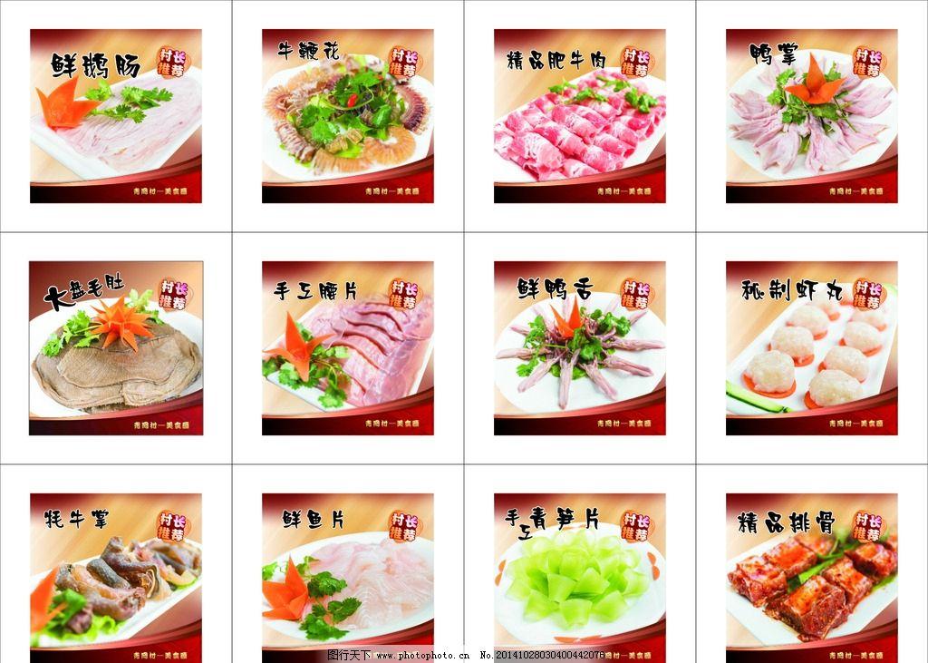 火锅店菜品 火锅 菜单 红色 底纹 高清 边框 素材 其他模版 设计 设计