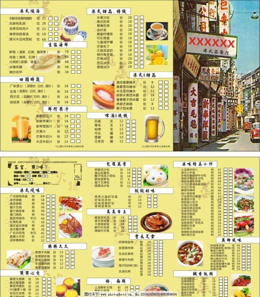 港式茶餐厅广告牌港式茶餐厅七喜图片6