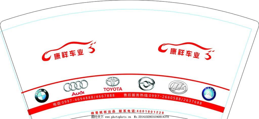 纸杯 宝马车标 奥迪车标 丰田车标 吉利车标 设计 广告设计 其他 cdr