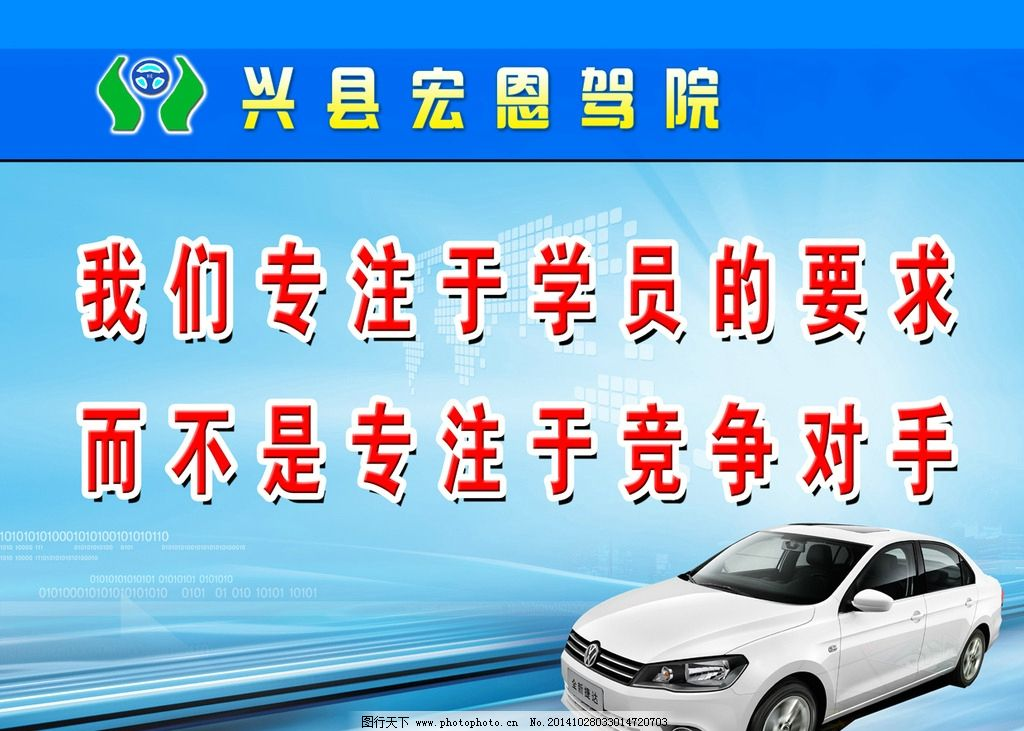 文化展板 驾校 驾校标语 标语 企业标语  设计 psd分层素材 psd分层