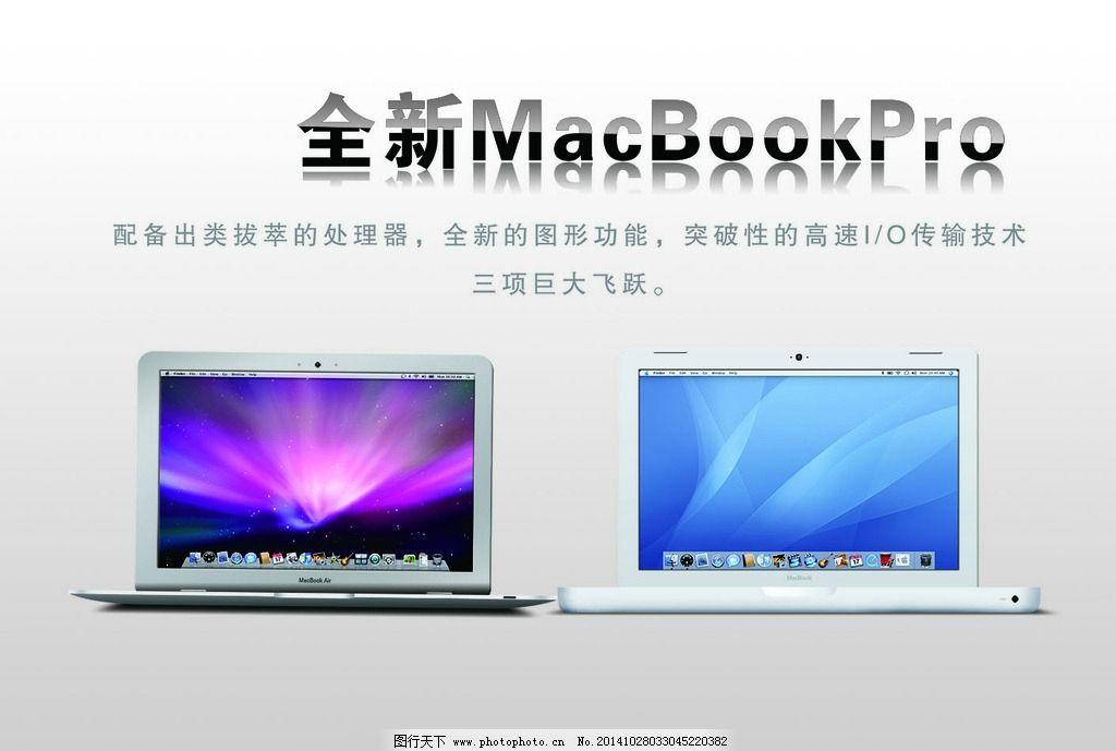 苹果电脑设计图片