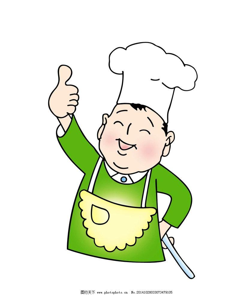 卡通厨师 卡通 厨师 厨师卡通 卡通人物 卡通系列 设计 psd分层素材