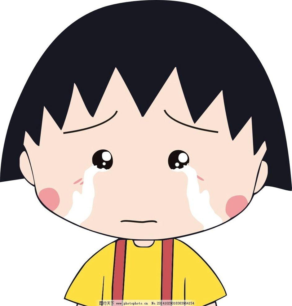 设计图库 动漫卡通 动漫人物  樱桃小丸子 伤心 流泪 哭泣 伤感 忧伤