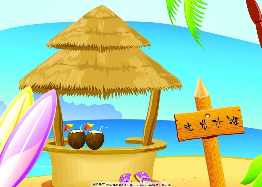 观光沙滩 椰树 椰子 凉鞋 滑板 大海 卡通 移门 房子 草屋图片