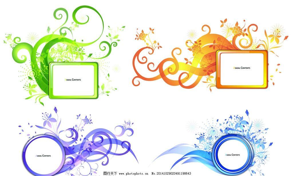彩色图框图片
