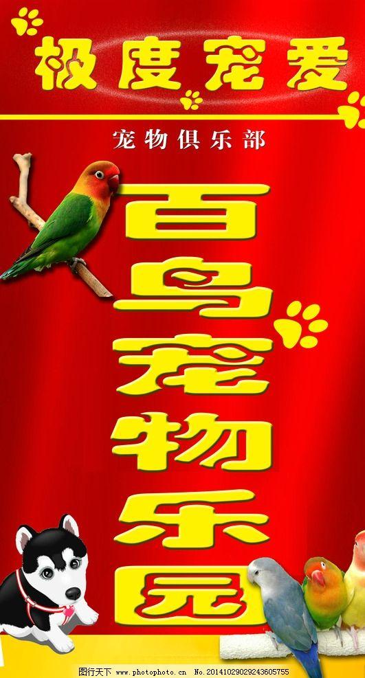 宠物店 海报 宠物乐园 宠物店灯箱 宠物招牌  设计 广告设计 招贴设计